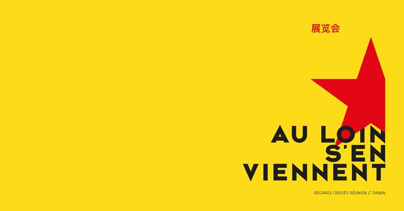 EXPOSITION - AU LOIN S'EN VIENNENTSaint-Leu, agenda, L'actu des musées, Office de Tourisme, Ouest, La Réunion, Ile de La Réunion, 974